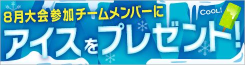 8月大会参加チームメンバーにアイスをプレゼント!