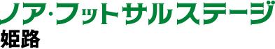 ノアフットサルステージ姫路
