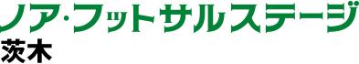 ノア・フットサルステージ茨木
