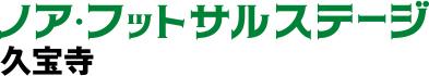 ノア・フットサルステージ久宝寺