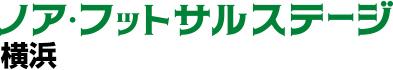 ノア・フットサルステージ横浜