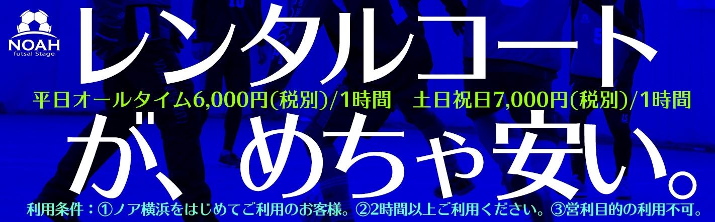 横浜のフットサルコート - ノア・フットサルステージ横浜 レンタルコート