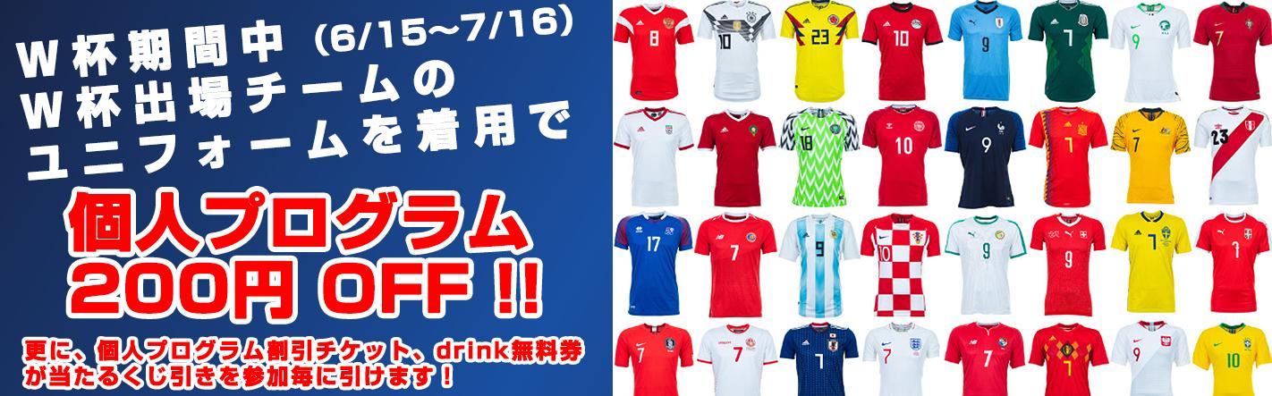 ワールドカップキャンペーン