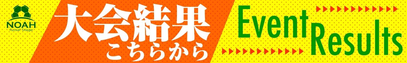 横浜のフットサルコート - ノア・フットサルステージ横浜 大会結果