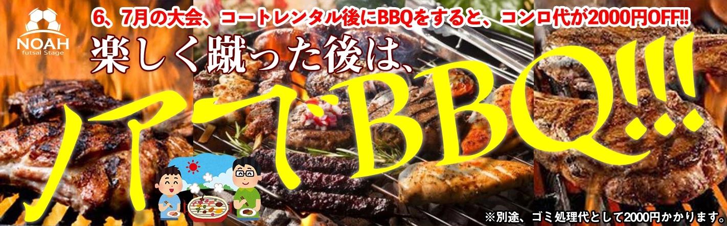 BBQキャンペーン
