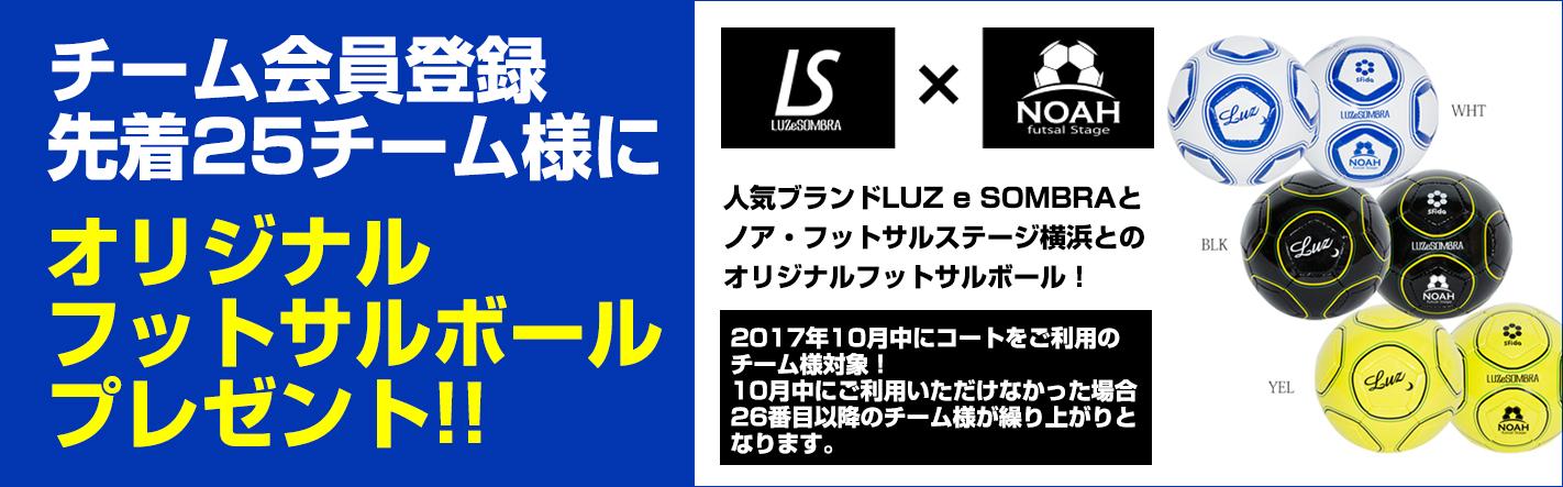 横浜のフットサルコート - ノア・フットサルステージ横浜 オープニングキャンペーン