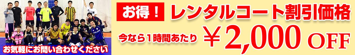 横浜のフットサルコート - ノア・フットサルステージ横浜 レンタルコート割引