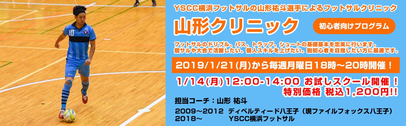 YSCC山形クリニック