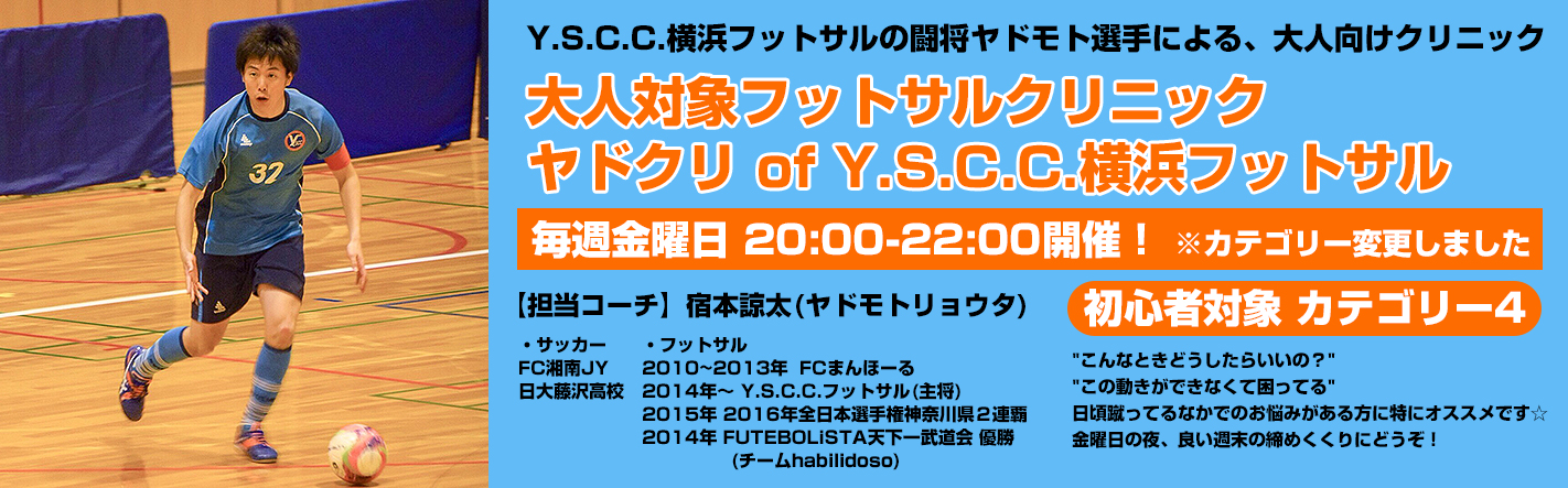 YACCヤドモトクリニック